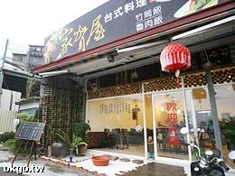 日月潭家賀屋餐館
