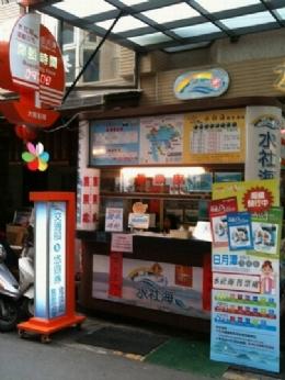 票務櫃檯位於水社碼頭-名勝街16號