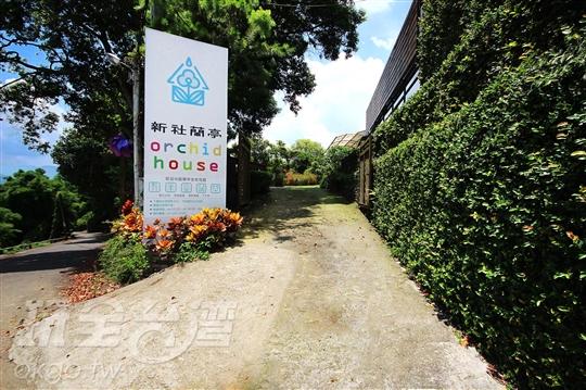 新社民宿‧蘭亭生態花園