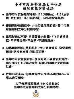 <a href=http://image.okgo.tw/store/album/11635/b11635_20120221142625_1.jpg target=blank>臺中市政府警察局太平分局‧預防犯罪宣導標語</a>