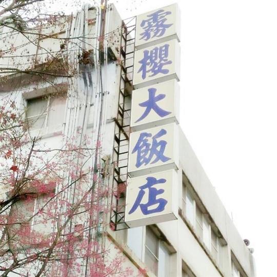 霧社霧櫻大飯店