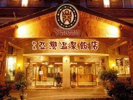亞灣溫泉飯店