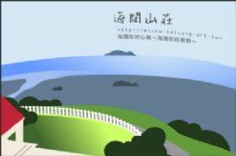 台東海闊山莊民宿
