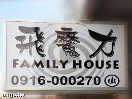 墾丁飛魔力Family House