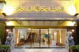 大鵬灣大飯店