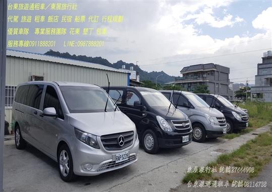 花東包車旅遊