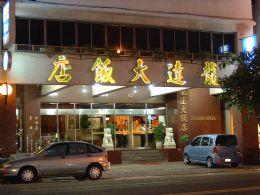 龍達大飯店