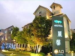 麗馨汽車旅館