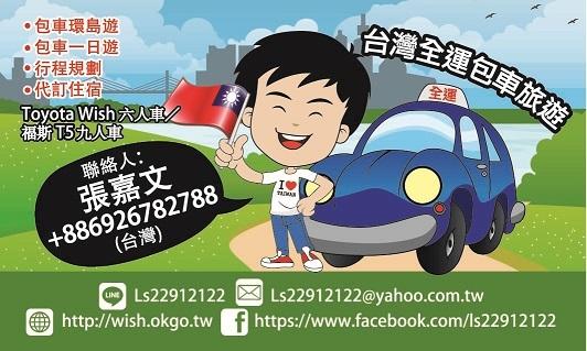 台灣包車旅遊-全運包車旅遊(台灣順程國際旅行社有限公司)
