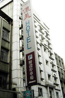 台北儂美大飯店