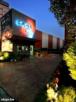 名湖水岸精品汽車旅館