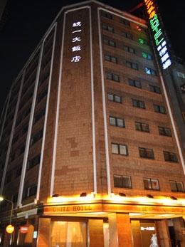 統一大飯店