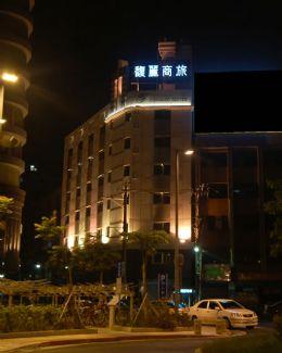 台北板橋-馥麗商務旅館