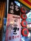 新竹內灣老街餐廳.哈客大嬸婆客家菜店