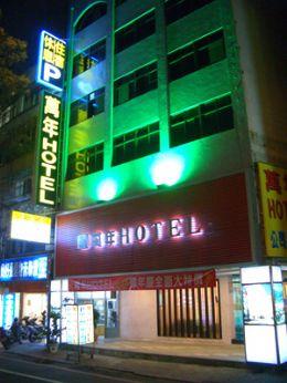 台北中和新萬年大飯店