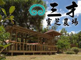 三才靈芝礦石有機生態休閒農場
