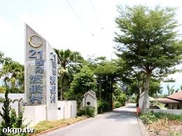 台東21國際渡假村