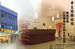 華王商務旅館