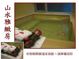 山水雅緻房_浴池
