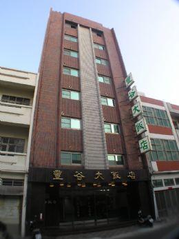 豐谷大飯店