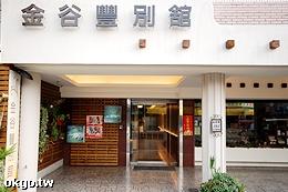 金谷豐別館