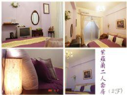 紫羅蘭二人套房