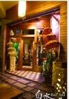 礁溪.白水 Bali spa樂活館