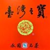 九份 ·西門町|臺灣之寶茗茶