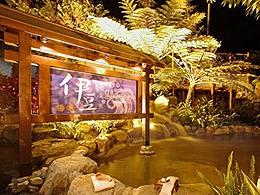 伊豆日式露天溫泉會館