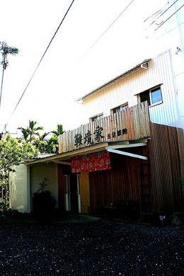 竹山天梯鞍境家生活旅館