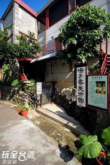 三芝美術行館民宿Museumtravellers Hostel
