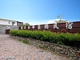 台東民宿~楓香白樺莊園民宿