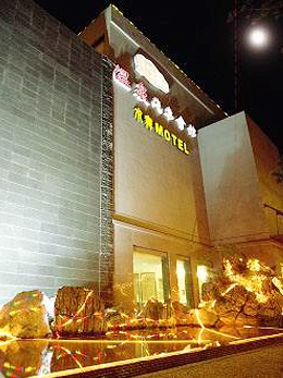 三好米水舞精品溫泉會館