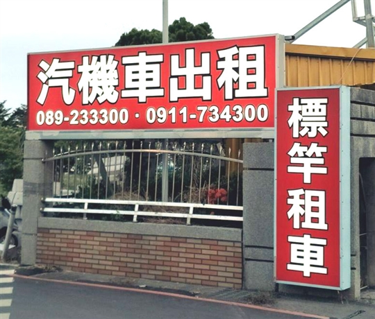 台東標竿小客車租賃有限公司 - 台東車站租車 | 台東租車公司