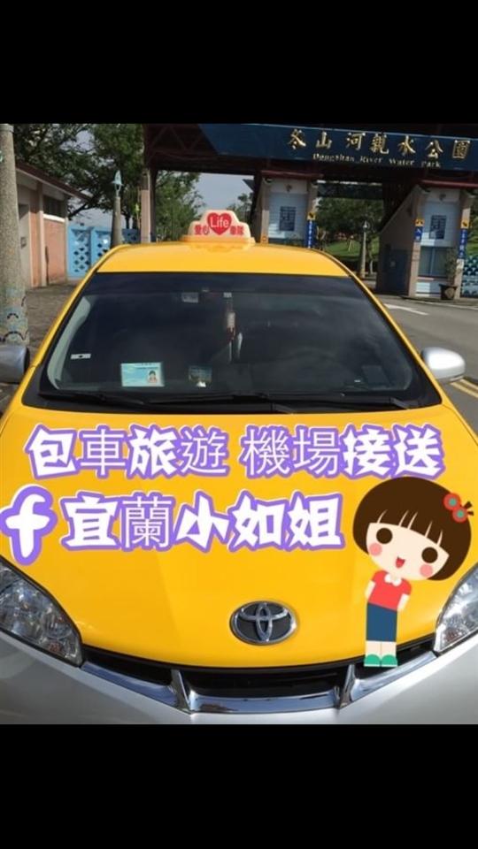 小如姐‧桃園機場接送‧台灣宜蘭包車旅遊自由行