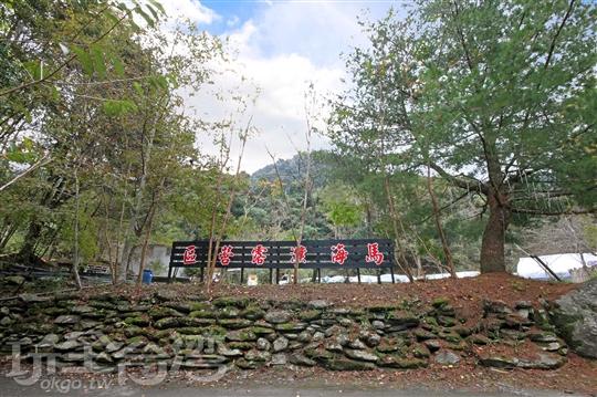 馬赫坡9號秘境(原馬海濮露營區)