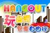 Hangout 玩台灣包車自由行