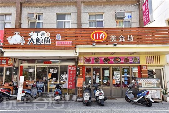 澎湖‧日香美食坊