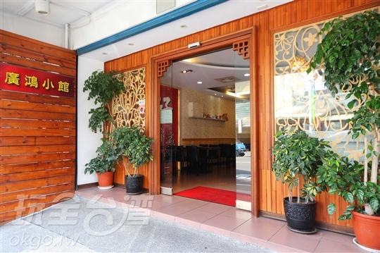 廣鴻小館・新竹客家中式料理餐廳