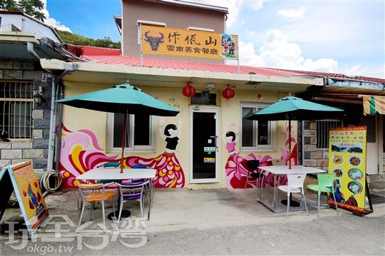 清境餐廳‧佧佤山雲南擺夷美食