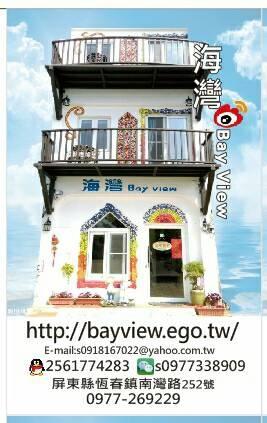 墾丁民宿‧海灣Bay View