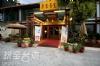 埔里餐廳‧覺有情養生素食館