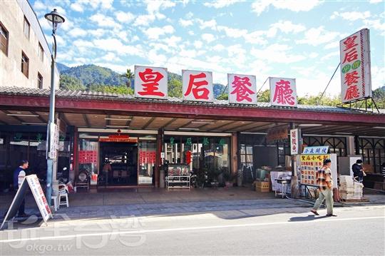 日月潭皇后餐廳