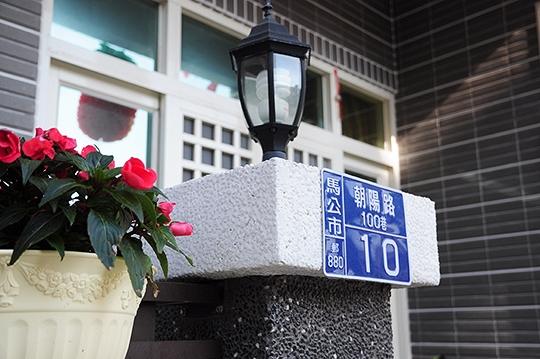 澎湖民宿‧小芊芊的家