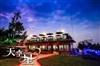 南投竹山景觀餐廳‧天空之星‧景觀餐廳