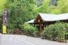 溪頭露營‧和興露營區