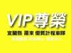 宜蘭包車旅遊專業團隊~VIP尊榮車隊
