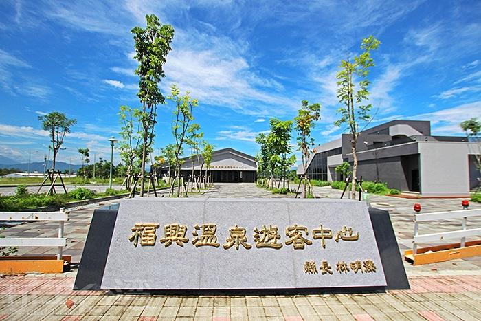 福興溫泉遊客中心