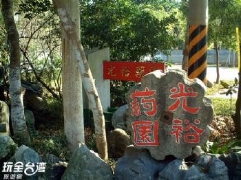 光裕藥園(已歇業)