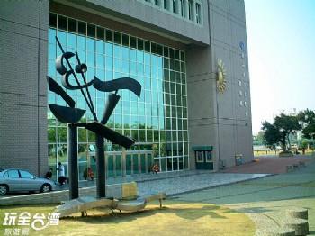 嘉義市立文化中心